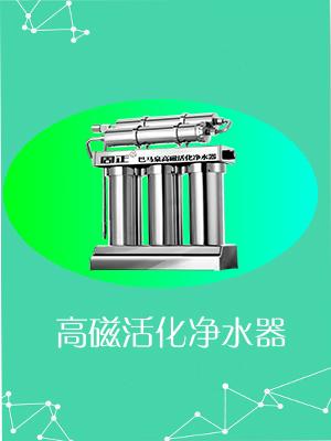 高磁活化净水器